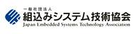 主催:一般社団法人組込みシステム技術協会