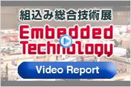 組込み総合技術展 Video report