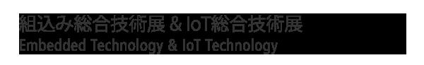 ET&IoT2017 Title Image