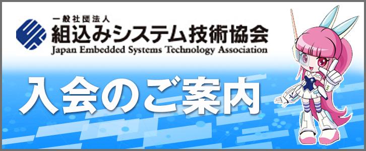 一般社団法人 組込みシステム技術協会 入会のご案内