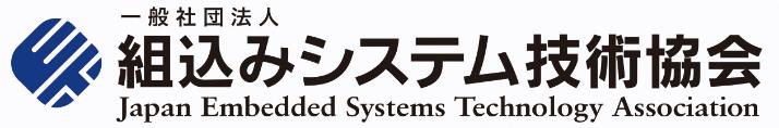JASA 一般社団法人 組込みシステム技術協会