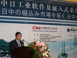 MOU締結 中国ソフトウェア産業協会(CSIA)